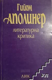 Литературна критика