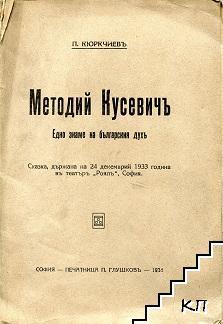 Методий Кусевичъ