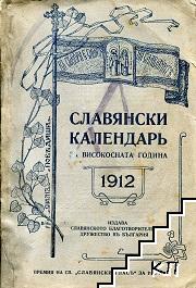 Славянски календарь за високосната 1912 година