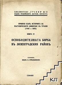 Освободителната война въ Лозенградския районъ