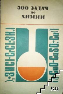 500 задач по химии