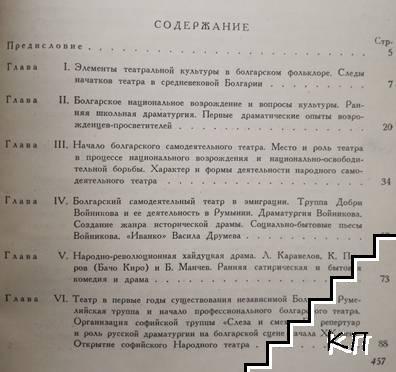 Болгарский театр: Очерк истории