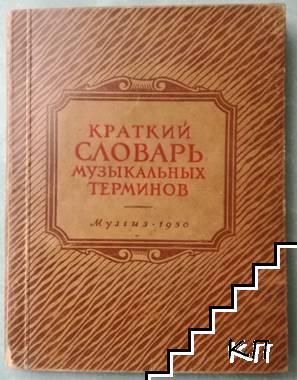 Краткий словарь музыкальных терминов