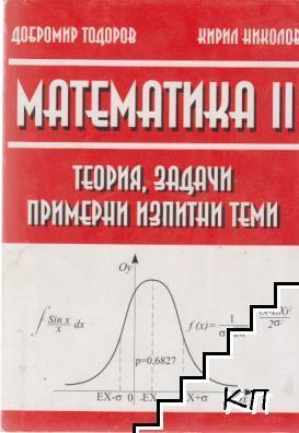 Математика. Част 2: Теория, задачи, примерни изпитни тестове