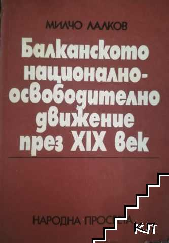 Балканското национално-освободително движение през XIX век