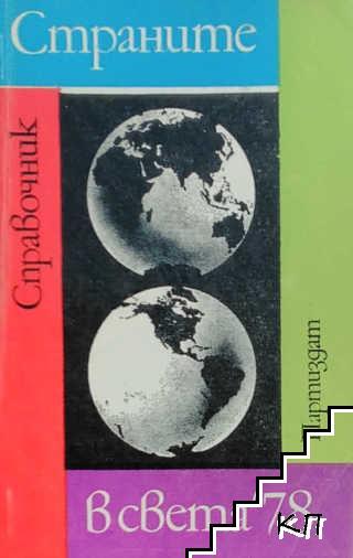 Страните в света '78