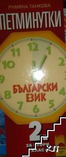 Петминутки. Български език за 2. клас