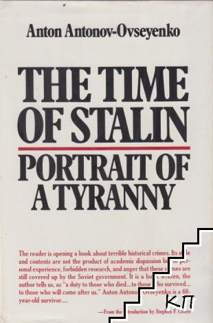 The time of Stalin. Portrait of a tyranny