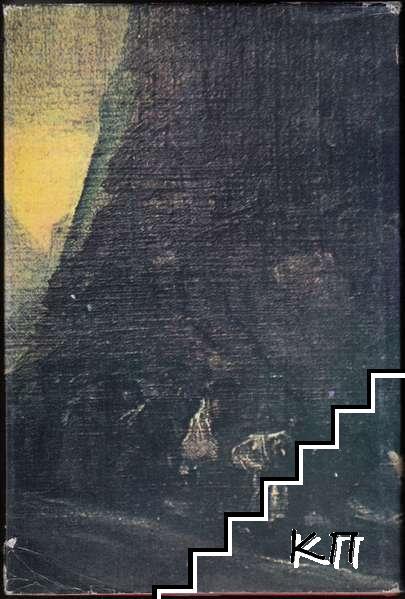Goya (Допълнителна снимка 1)