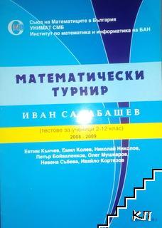 "Математически турнир ""Иван Салабашев"""