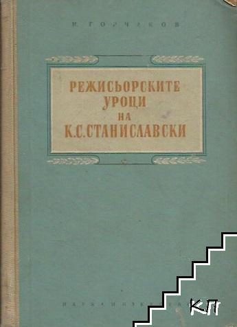 Режисьорските уроци на К. С. Станиславски