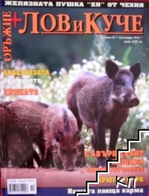 Лов и куче. Бр. 10 / октомври 2016