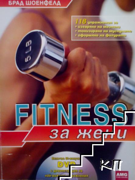 Fitness за жени