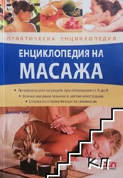 Енциклопедия на масажа