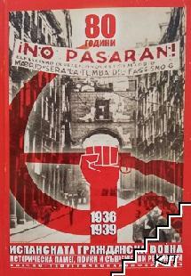 Испанската гражданска война - историческа памет, поуки и съвременни реалности