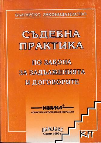 Съдебна практика по закона за задълженията и договорите