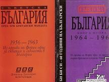 Съветска България. Книга 1-2
