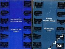 Американски морски новели / Латино-американски морски новели / Немски морски новели / Португалски морски новели