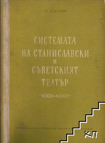 Системата на Станиславски и съветският театър