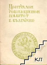 Централен революционен комитет в Българско