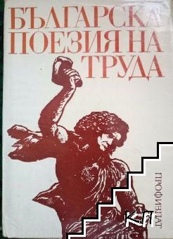 Българска поезия на труда
