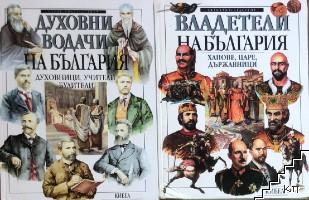 Владетели на България / Духовни водачи на България