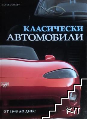 Класически автомобили от 1945 до днес