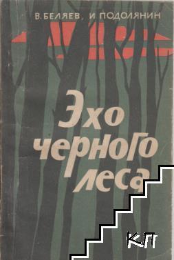 Эхо черного леса