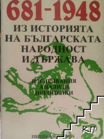 681-1948 из историята на българската народност и държава