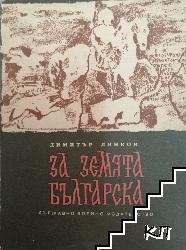 За земята българска
