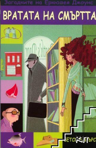 Загадките на Еркюлея Джоунс: Вратата на смъртта
