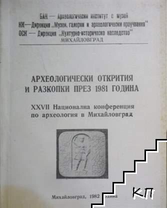 Археологически открития и разкопки през 1981 / Програма