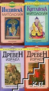 "Енциклопедия ""Митове и легенди"". Том 1-4"