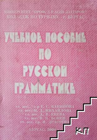 Учебное пособие по русской грамматике