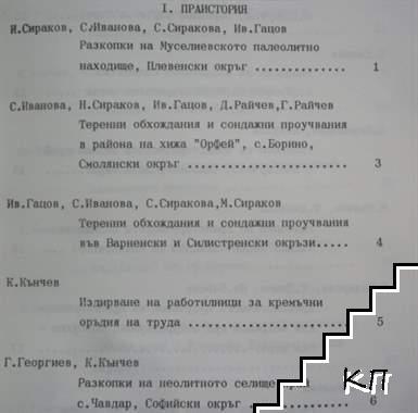 Археологически открития и разкопки през 1980 година