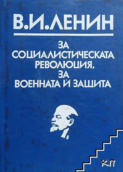 В. И. Ленин за социалистическата революция, за военната й защита
