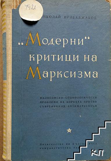 """""""Модерни"""" критици на марксизма"""