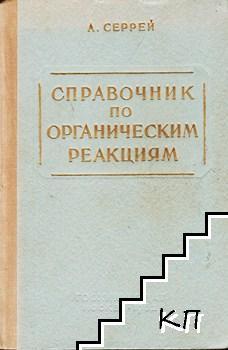 Справочник по органическим реакциям
