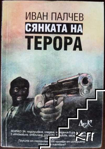 Сянката на терора