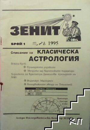 Зенит. Бр. 1 / 1995