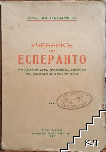 Учебникъ по есперанто