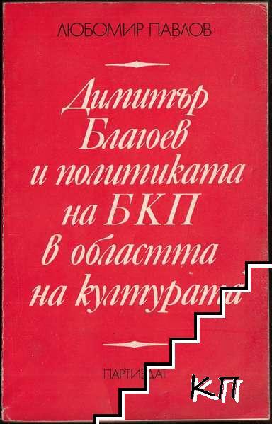 Димитър Благоев и политиката на БКП в областта на културата