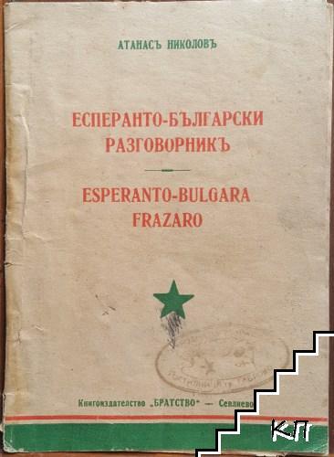 Есперанто-български разговорникъ