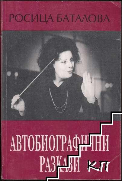 Автобиографични разкази