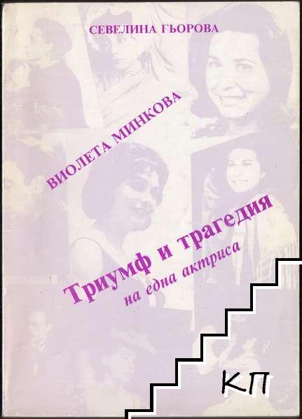 Виолета Минкова - триумф и трагедия на една актриса