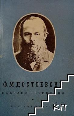 Събрани съчинения в десет тома. Том 1-10 (Допълнителна снимка 1)