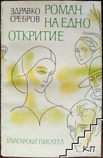 Роман на едно откритие