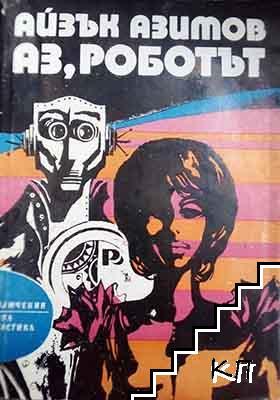 Аз, роботът