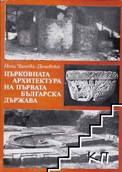 Църковната архитектура на Първата българска държава