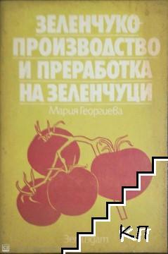 Зеленчукопроизводство и преработка на зеленчуци